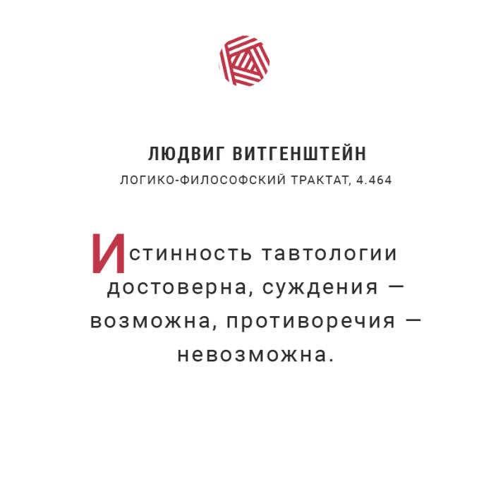 Витгенштейн, цитата, Логико-философский трактат